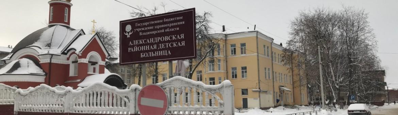 г.Александров, ЦРБ, консультация нейрореаниматолога для организации транспортировки и госпитализации больной с геморрагическим инсультом в специализированный сосудистый центр.