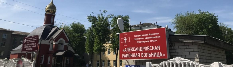 ЦРБ г. Александров консультация реаниматологом пострадавшего 43 лет с сочетанной травмой после автодорожной аварии