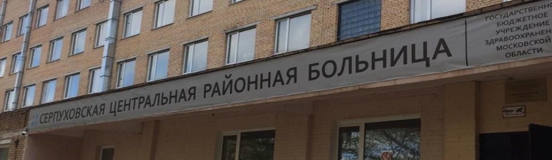 г. Серпухов, ЦРБ, консультация нейрохирурга для оказания нейрохирургической помощи больной с тяжелым геморрагическим инсультом.