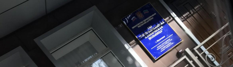 Консультация нейрореаниматологом в Дагестане в отделении реанимации республиканской клинической больницы г. Махачкалы женщины 58 лет с геморрагическим инсультом