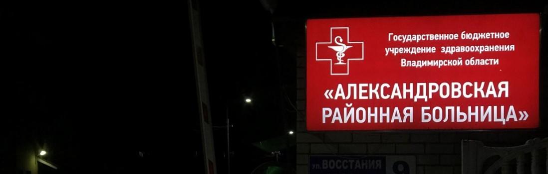 Консультация нейрореаниматологом в ЦРБ г. Александров больной 23-х лет с черепно-мозговой травмой для оценки возможности перевода в московскую больницу.