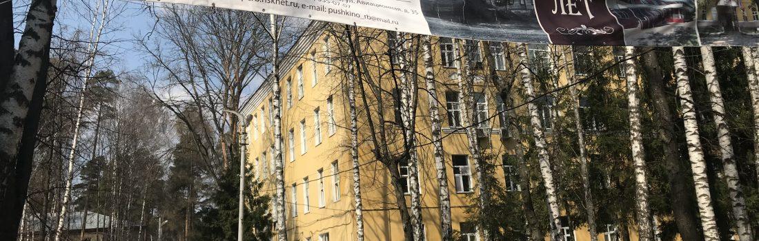 Консультация нейрохирурга в ЦРБ г.Пушкино больного с ЧМТ после ДТП