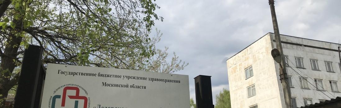Консультация реаниматологом в ЦРБ г.Дедовск мужчины 62 лет с двухсторонней пневмонией для организация транспортировки и госпитализации в г.Москву