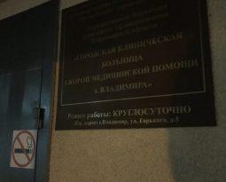 ЦРБ г.Владимир Консультация нашим реаниматологом для организации транспортировки и госпитализации в медицинский центр г.Москвы женщины 58 лет с травмой грудной клетки, переломами костей таза.