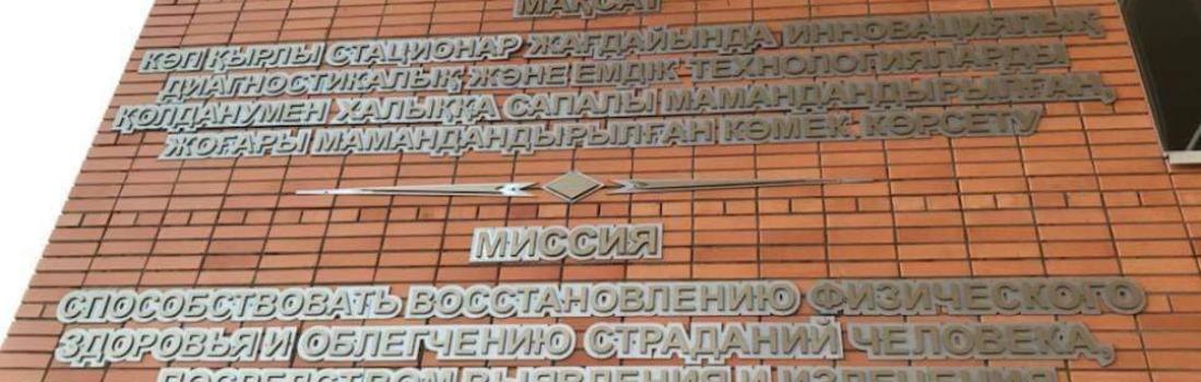 Консультация реаниматологом в Казахстане ЦРБ г. Кустаная в целях организации авиаэвакуации и госпитализации женщины 58 лет с ожогами в ожоговый центр НИИ СП им. Склифосовского г.Москвы.