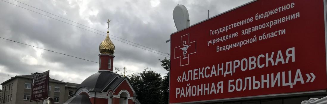 Консультация нейрореаниматологом в ЦРБ г. Александров больной 57 лет с геморрагическим инсультом для организации перевода в московский сосудистый центр.