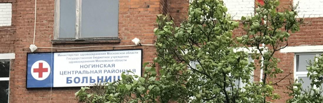 Консультация нейрореаниматологом в ЦРБ г.Ногинска женщины 42 лет с черепно-мозговой травмой после ДТП для организации транспортировки и госпитализации в московский медицинский центр.