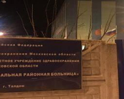 Консультация реаниматологом в реанимации ЦРБ г.Талдом Московской области пострадавшего 27 лет с сочетанной травмой после ДТП для организации госпитализации в специализированный центр г.Москвы